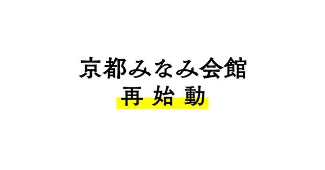 画像: 京都みなみ会館