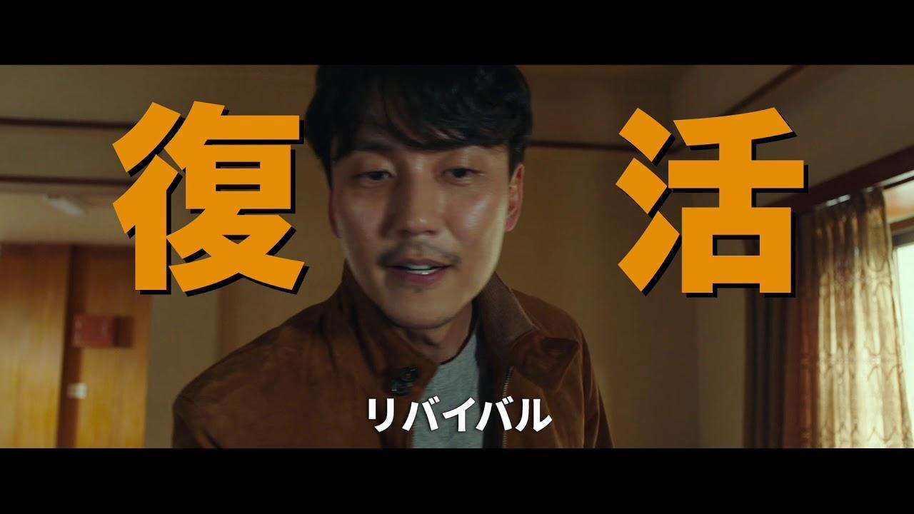 画像: <新感覚>感染サバイバルムービー『感染家族』 予告 youtu.be