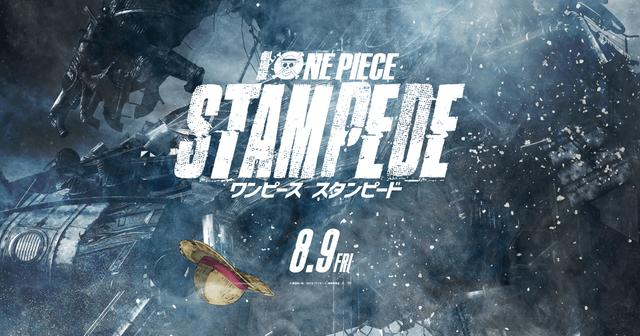 画像: 劇場版『ONE PIECE STAMPEDE』公式サイト