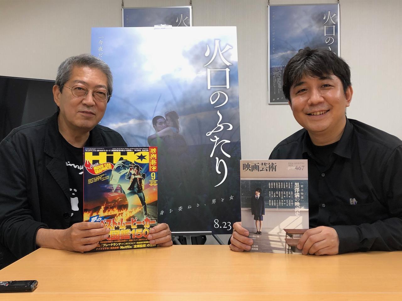 画像: 左より映画芸術編集長荒井晴彦氏と映画秘宝編集長・岩田和明氏