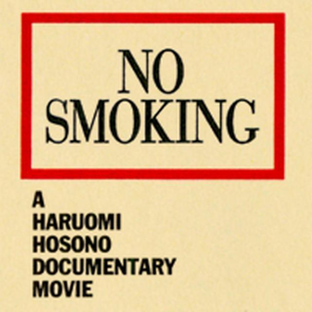 画像: 映画「NO SOMOKING」