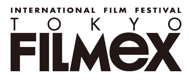 画像: 第20回東京フィルメックス開催決定! 〈11/23(土・祝)から12/1(日)〉 特別企画として歴代受賞作品の人気投票上映も!