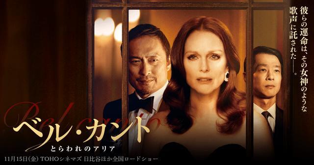 画像: 映画『ベル・カント~とらわれのマリア~』公式サイト