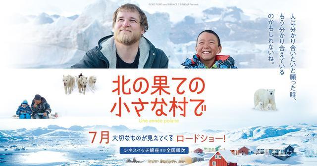 画像: 映画「北の果ての小さな村で」公式サイト