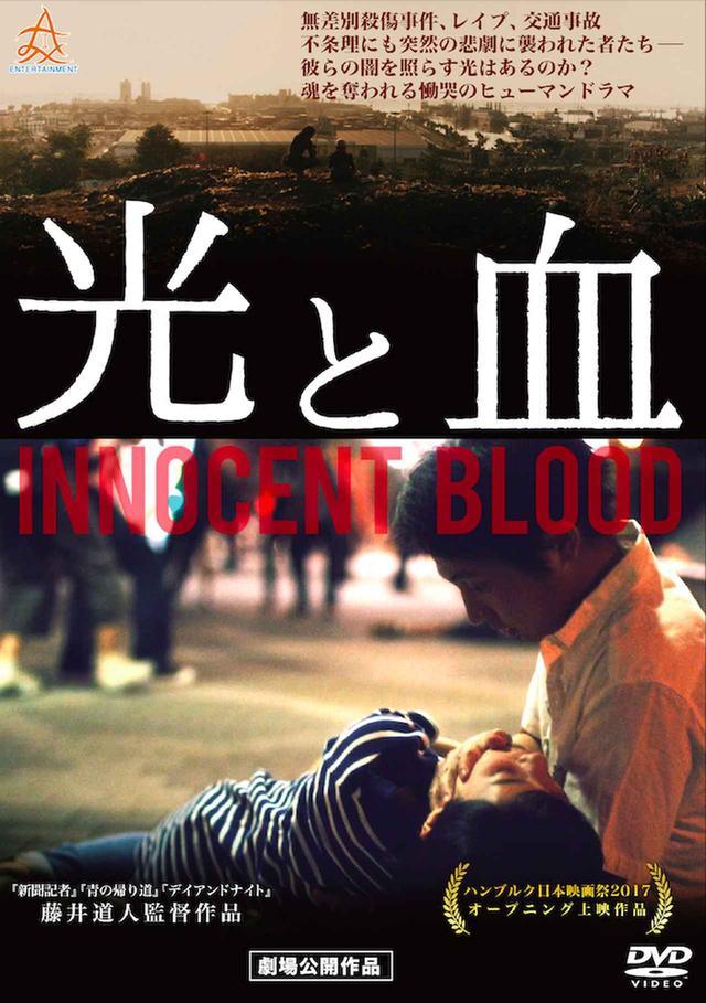 画像: ■映画「光と血」予告