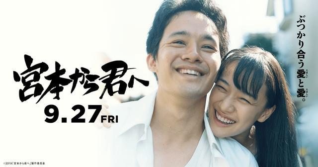画像: 映画『宮本から君へ』 | 9月27日(金)全国公開