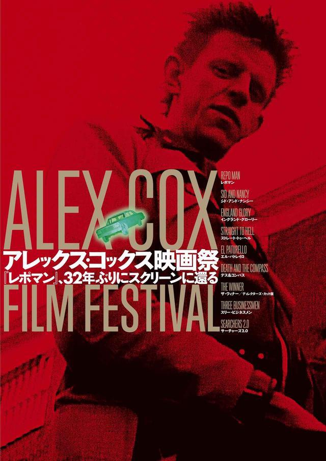 画像: 32年ぶりにスクリーンに還る『レポマン』のほか『シド・アンド・ナンシー』など映画史にその名を刻むパンク監督、アレックス・コックスの作品を一挙上映!