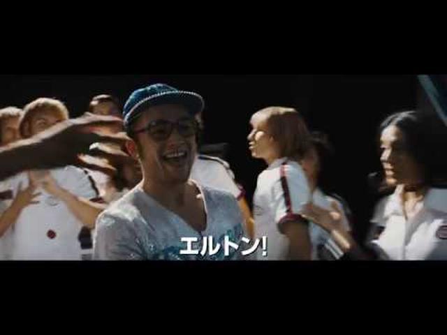画像: ミュージック・エンターテイメント超大作『ロケットマン』日本オリジナル本予告 youtu.be