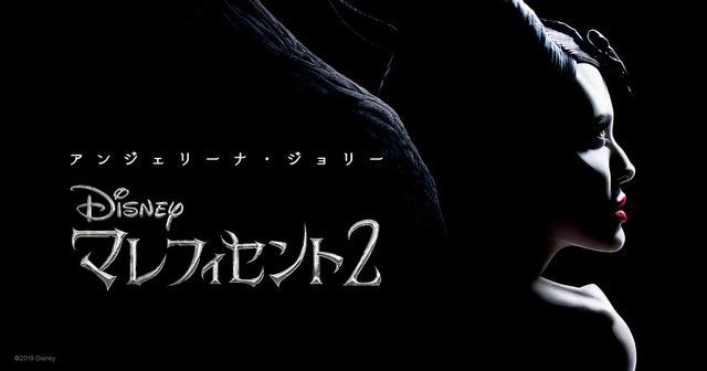 画像: マレフィセント2|映画|ディズニー公式