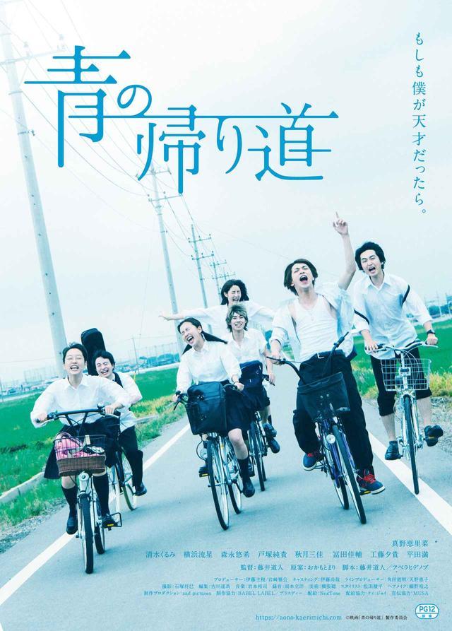 画像1: 平成・令和を跨ぐ青春映画の金字塔『青の帰り道』【地方上映特別編#2愛知】『ローマの休日』ほどの重要作品になった