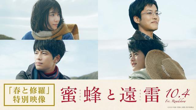 画像: 映画『蜜蜂と遠雷』「春と修羅」特別映像【10月4日(金)公開】 youtu.be