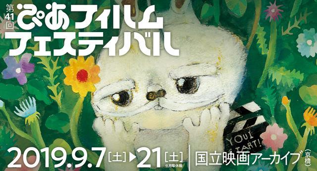 画像: 2019年:第41回ぴあフィルムフェスティバル(PFF)公式サイト