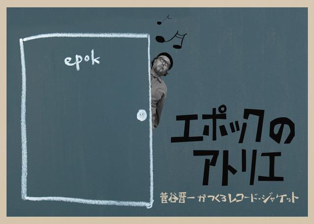 画像1: ものづくりを愛する人へ。デザイナー・菅谷晋一の制作に密着するドキュメンタリー映画 | MOTION GALLERY