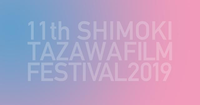 画像: 下北沢映画祭公式サイト