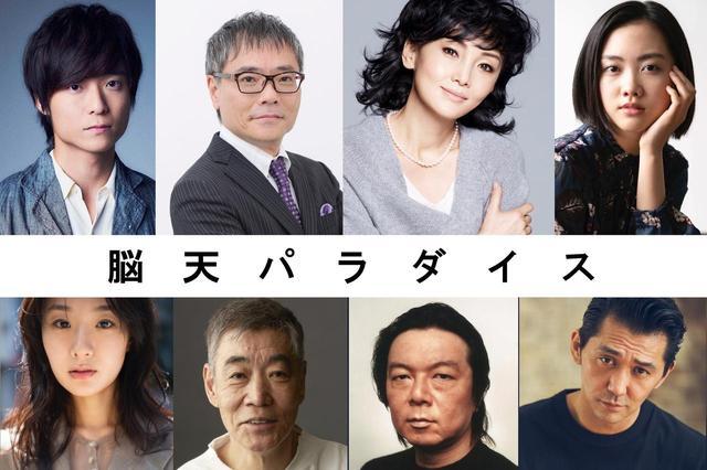 画像: 山本政志監督の5年ぶりの長編映画最新作がクランクイン!