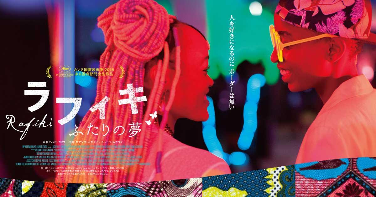 画像: 映画『ラフィキ ふたりの夢』  11月 シアター・イメージフォーラムほか全国順次ロードショー!