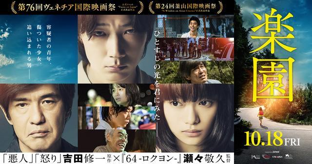 画像: 映画『楽園』公式サイト