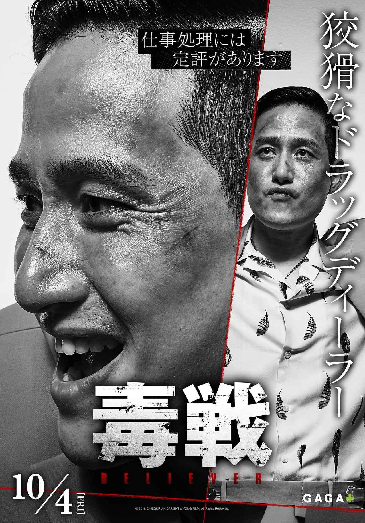 画像6: © 2018 CINEGURU KIDARIENT & YONG FILM. All Rights Reserved.