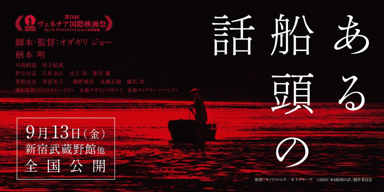 画像: 映画『ある船頭の話』公式サイト