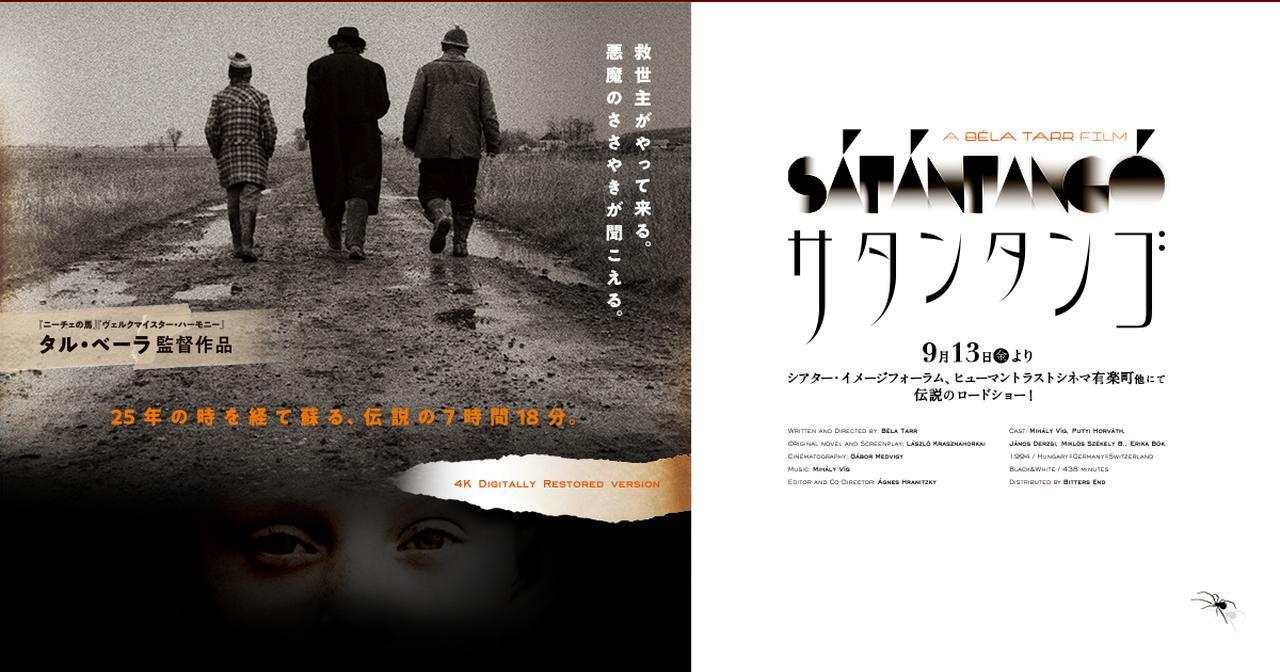 画像: 映画『サタンタンゴ』公式サイト