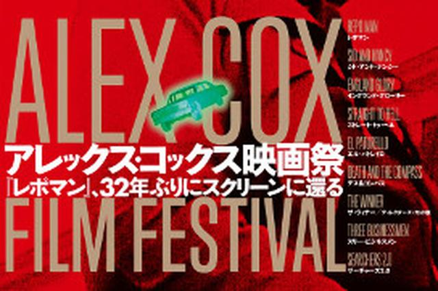 画像: アレックス・コックス映画祭 | ケイズシネマ