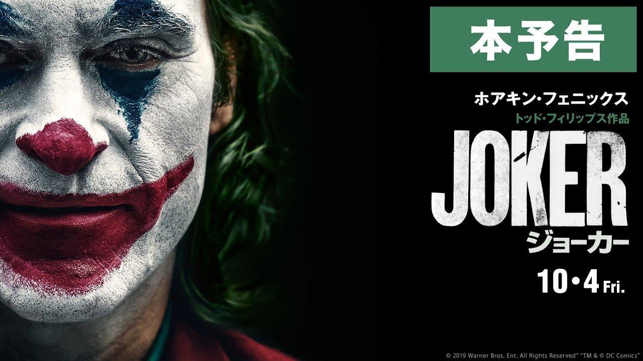 画像: 映画「ジョーカー」本予告【HD】2019年10月4日(金)公開 youtu.be