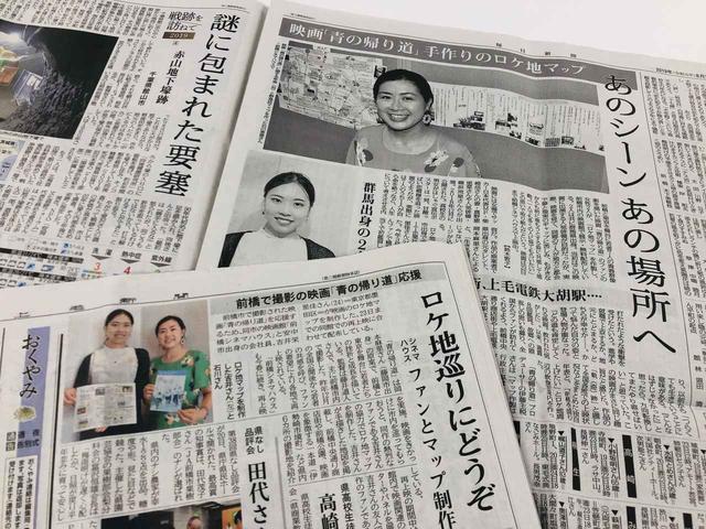 画像: ファン主体の手作りマップが話題になり、吉井さんと石川さんが新聞取材を受けた