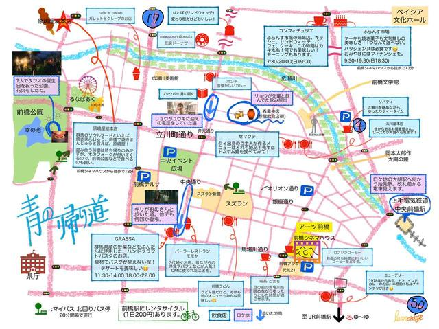 画像: 「青の帰り道 商店街マップ」劇場に展示(制作:石川美香さん)