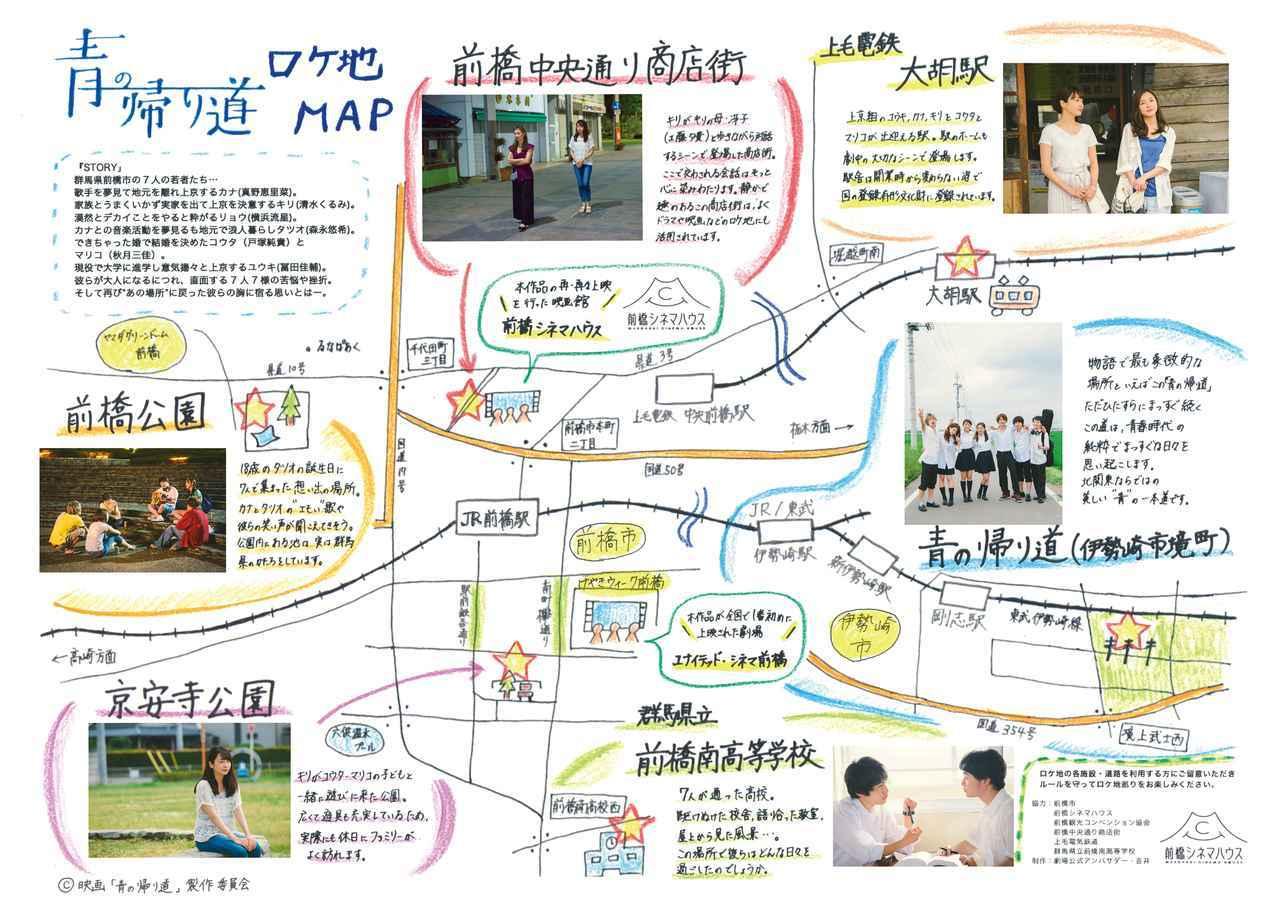 画像: 「青の帰り道 ロケ地マップ」劇場来場者に配布(制作:吉井栄里佳さん)