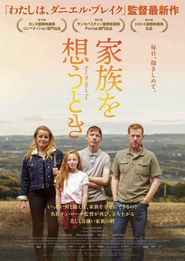 画像: © Sixteen SWMY Limited, Why Not Productions, Les Films du Fleuve, British Broadcasting Corporation, France 2 Cinéma and The British Film Institute 2019