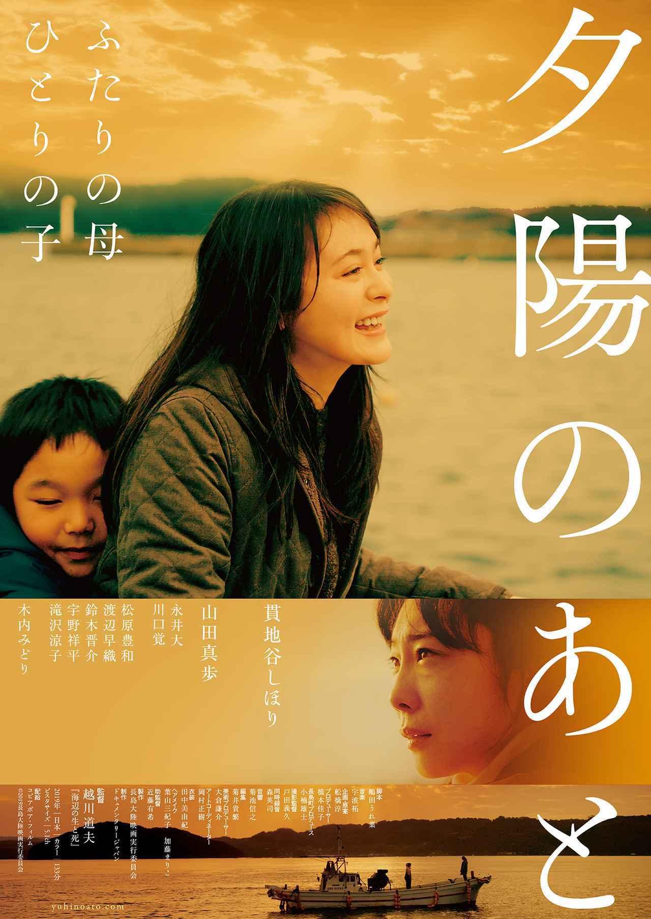 画像1: ©2019長島大陸映画実行委員会