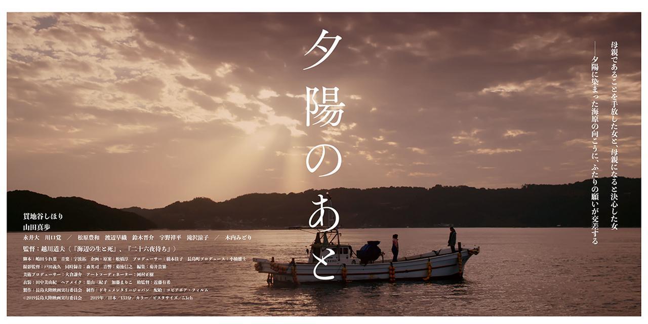 画像: 映画『夕陽のあと』公式サイト