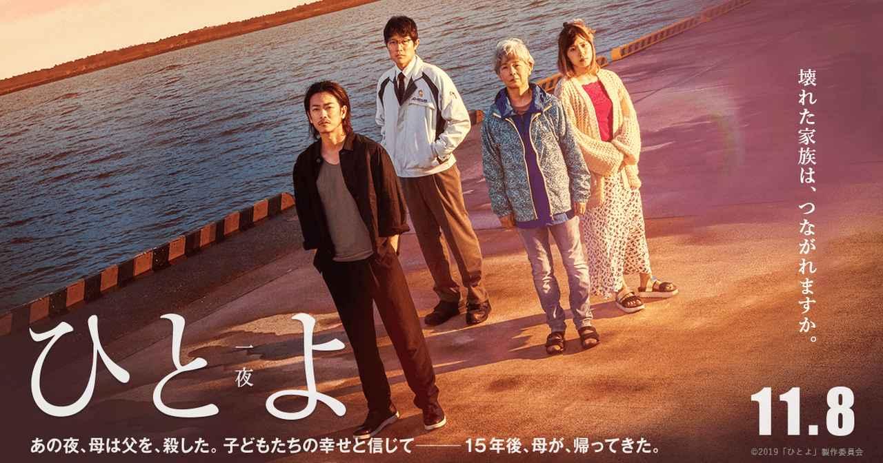 画像: 映画『ひとよ』公式サイト