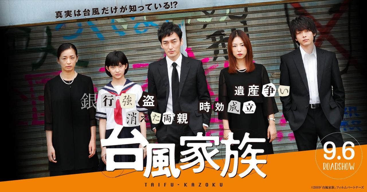 画像: 映画『台風家族』公式サイト