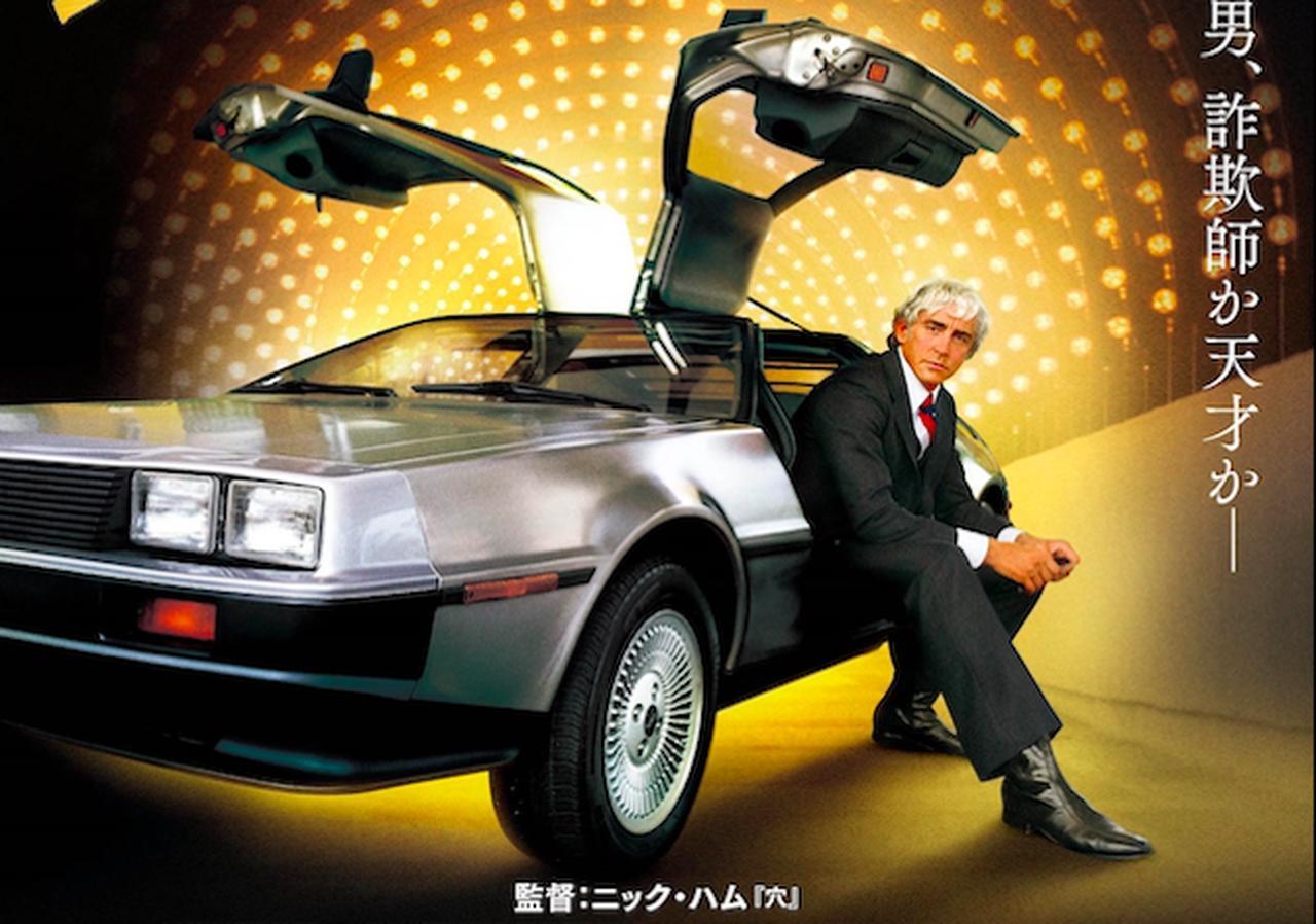 """画像: 予告!『バック・トゥ・ザ・フューチャー』で知られる伝説の車""""デロリアン""""開発者の激動の人生とその開発の裏側ー『ジョン・デロリアン』"""