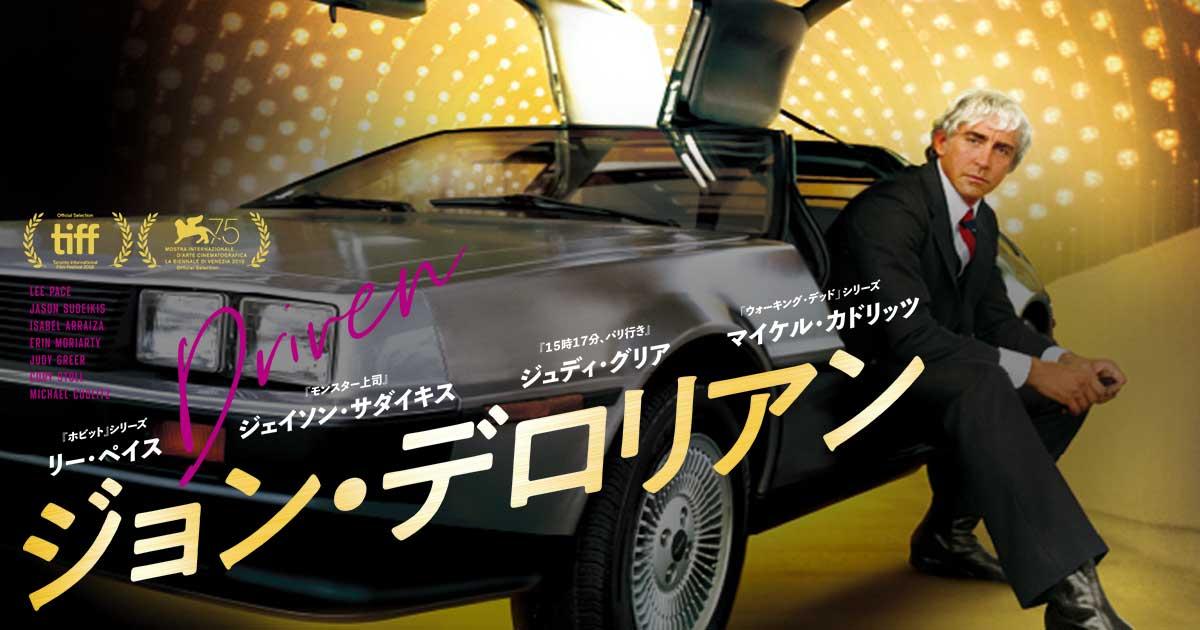 画像: 映画『ジョン・デロリアン』|2019年12月7日(土)新宿武蔵野館ほか全国順次ロードショー