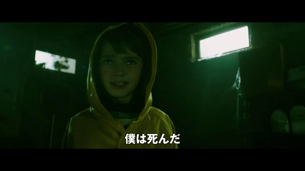 """画像: ホラー映画興収歴代No.1『IT/イット THE END """"それ""""が見えたら、終わり。』本予告 youtu.be"""