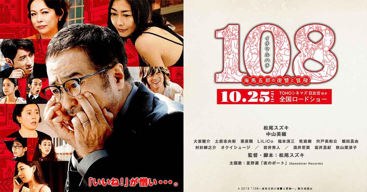 画像: 映画「108~海馬五郎の復讐と冒険~」公式サイト|10月25日(金)TOHOシネマズ 日比谷ほか全国ロードショー