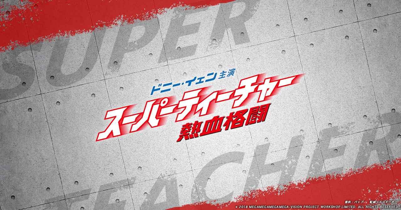 画像: 映画『スーパーティーチャー 熱血格闘』公式サイト:11月15日より全国順次公開!
