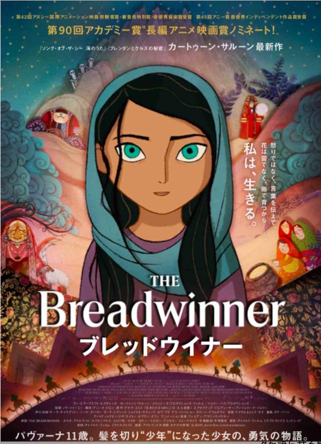 画像: 特報❗️アカデミー賞ノミネートのほかアヌシー、アニー賞など世界で絶賛された傑作アニメ『ブレッドウィナー』ついに日本公開!