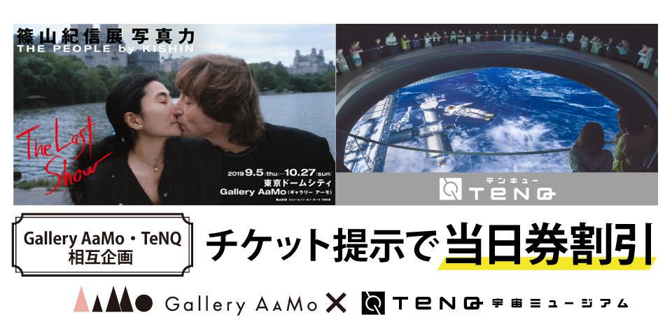 画像: ■「篠山紀信展 写真力 THE PEOPLE by KISHIN The Last Show」と宇宙ミュージアムTeNQ、相互割引キャンペーン実施