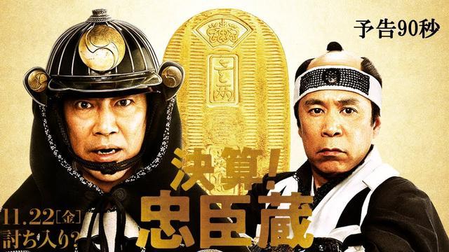 画像: 映画『決算!忠臣蔵』予告90秒 11月22日(金)全国ロードショー www.youtube.com