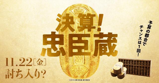 画像: 映画『決算!忠臣蔵』公式サイト
