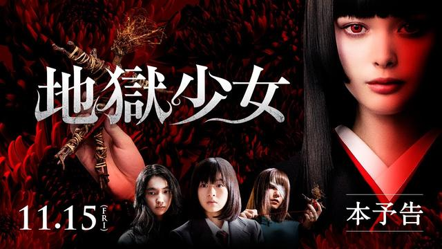 画像: 【公式】『地獄少女』11.15Fri公開/本予告 www.youtube.com