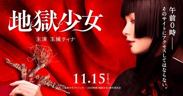 画像: 映画『地獄少女』公式サイト