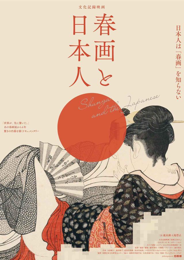 画像1: 北斎・歌麿・師宣も描いた「春画」 その名作が展示できない!? 表現物の展示と自主規制問題に迫るドキュメンタリー『春画と日本人』