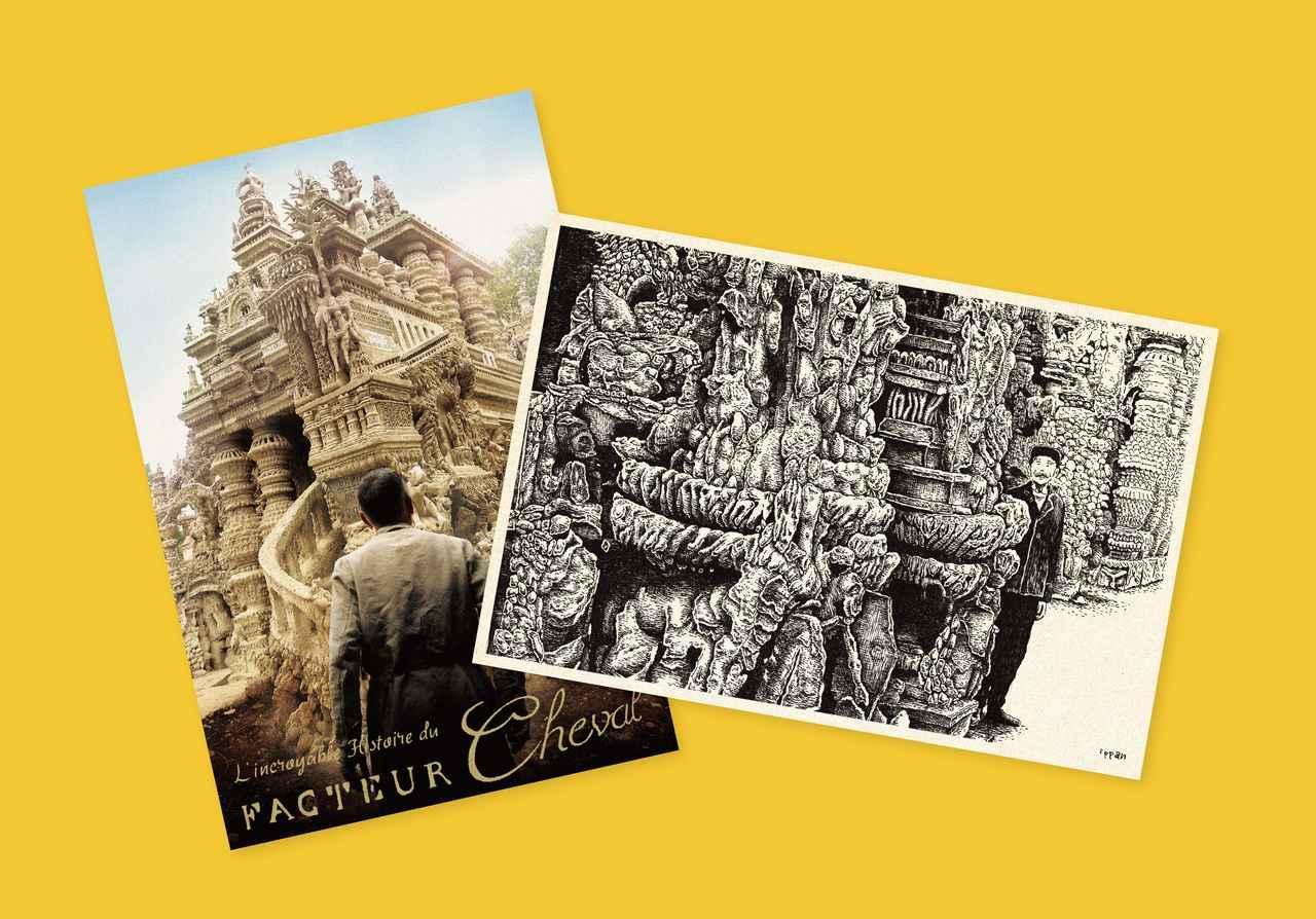 画像: 奇想の宮殿を舞台に織り成される シュヴァルと家族の愛の物語 を映した場面写真解禁!!