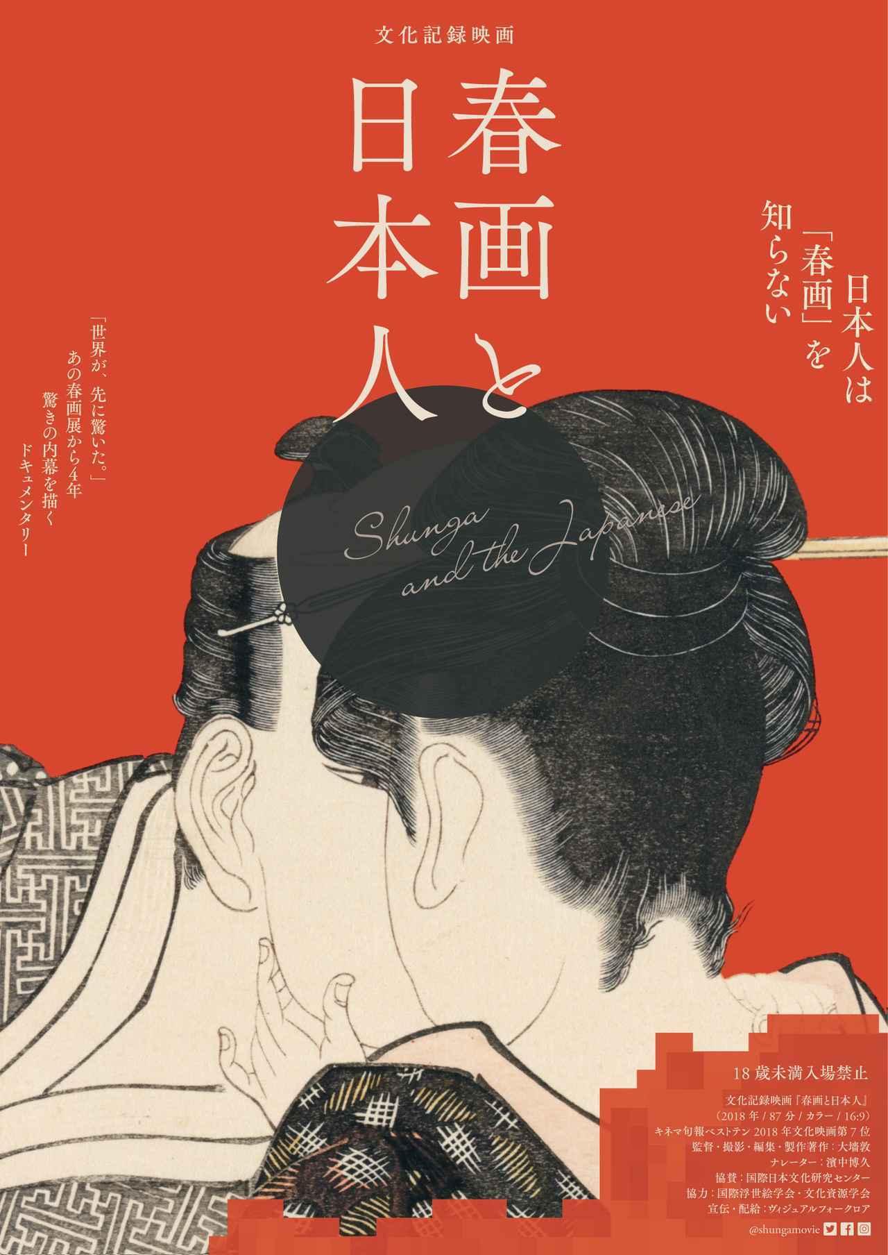 画像2: 北斎・歌麿・師宣も描いた「春画」 その名作が展示できない!? 表現物の展示と自主規制問題に迫るドキュメンタリー『春画と日本人』