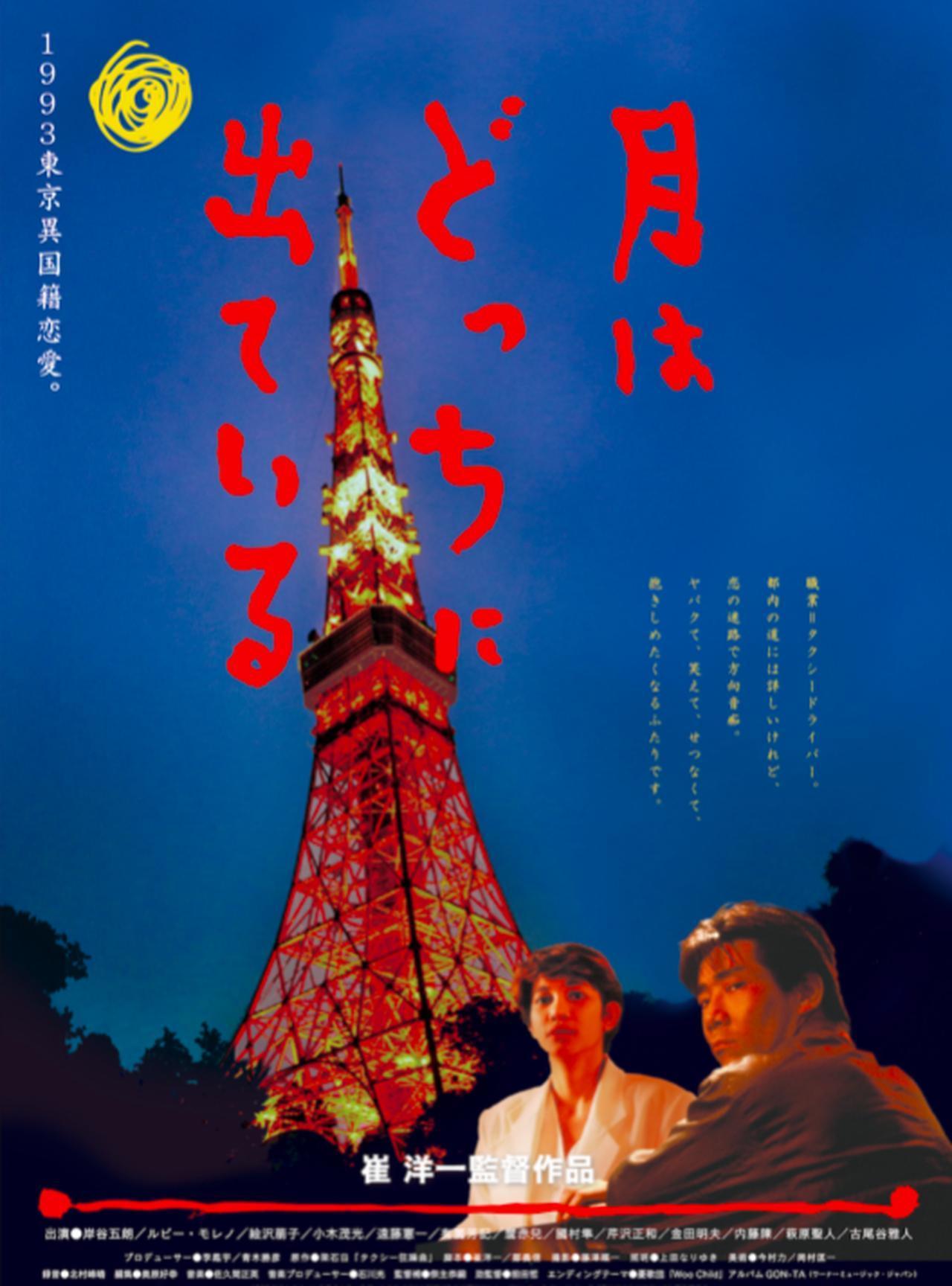 画像1: キネ旬選出「1990年代日本映画ベスト・テン」第1位-崔洋一監督『月はどっちに出ている』26年ぶりのリマスター版公開決定!