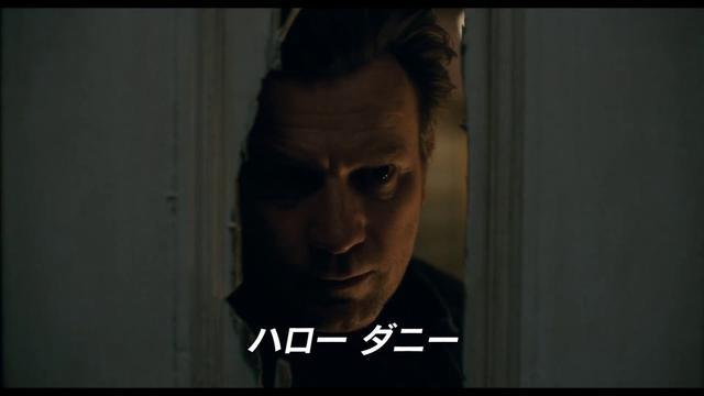 画像: あの「シャイニング」の新たな恐怖-『ドクター・スリープ』特別映像 youtu.be